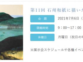 「第11回 石州和紙に描いた日本画展」石正美術館