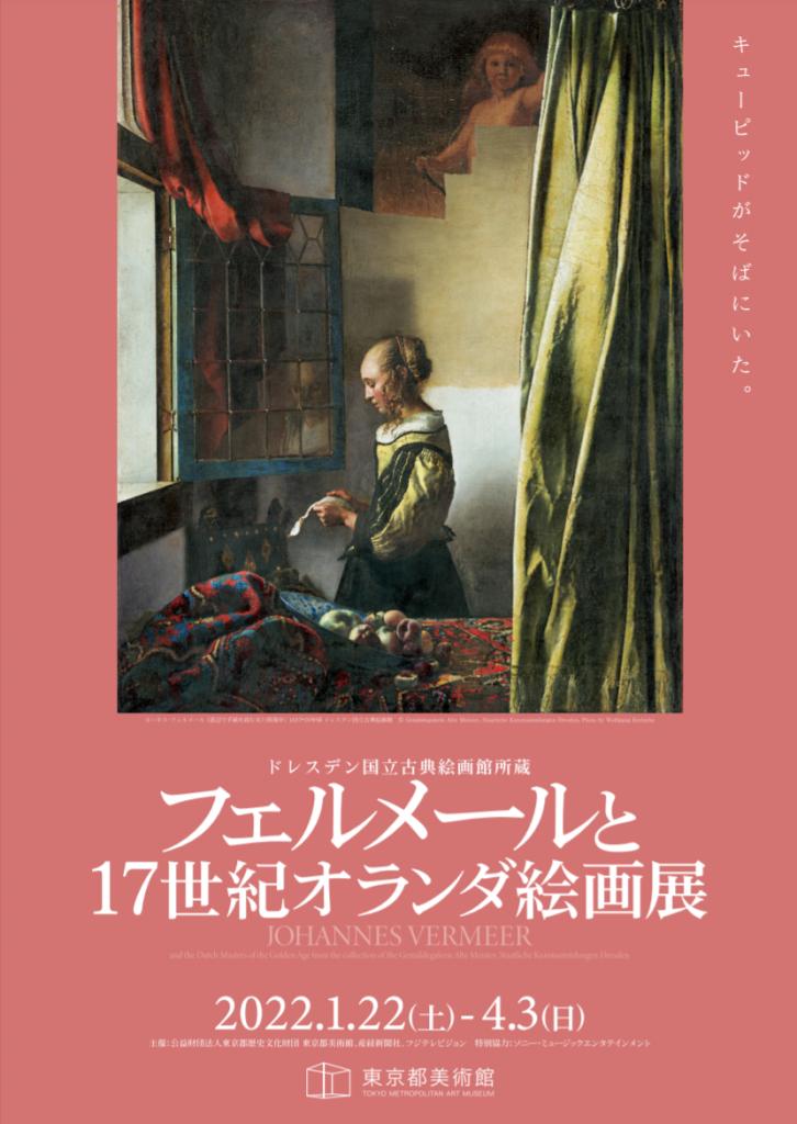 ドレスデン国立古典絵画館所蔵「フェルメールと17世紀オランダ絵画展」東京都美術館