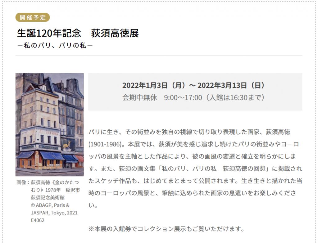 「生誕120年記念 荻須高徳展-私のパリ、パリの私-」ひろしま美術館