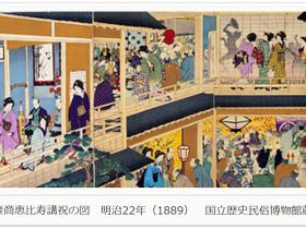 特集展示「エビスのせかい」国立歴史民俗博物館