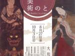 「祈りと救いの仏教美術」大和文華館