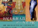 「谷尾美術館大賞 アーカイブ展」直方谷尾美術館