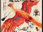 特別展「ハリー・ポッターと魔法の歴史」兵庫県立美術館