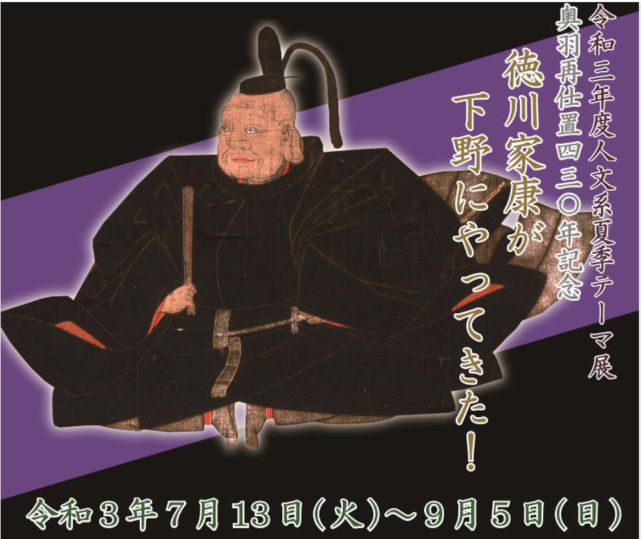 「徳川家康が下野にやってきた!」栃木県立博物館