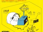 「ムーミン コミックス展」ひろしま美術館