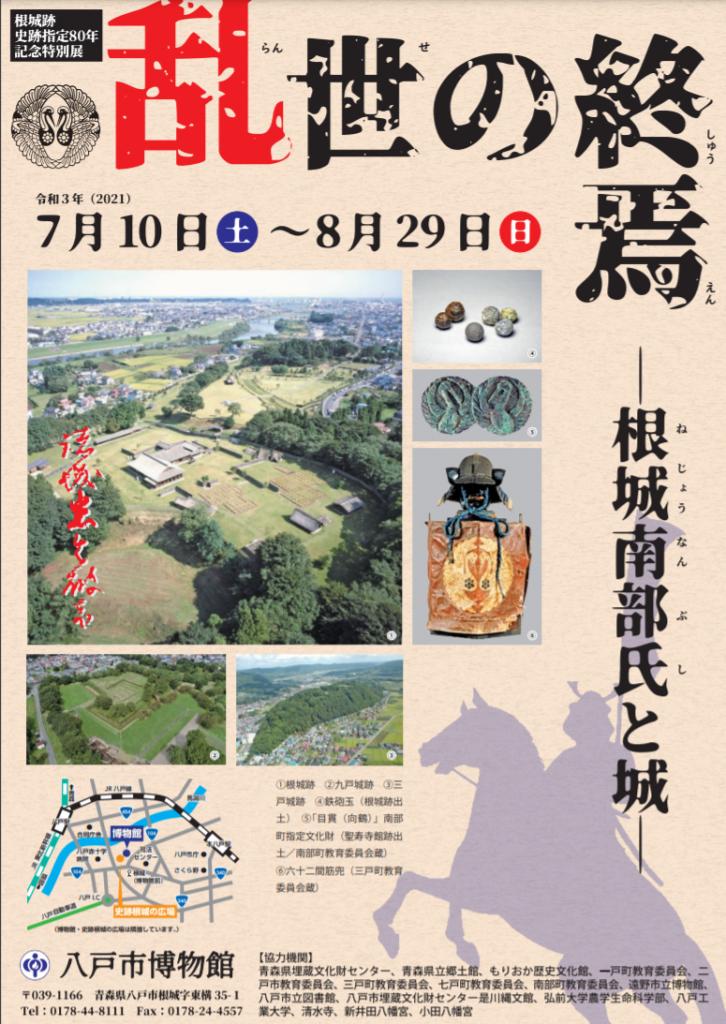 夏季特別展「乱世の終焉-根城南部氏と城-」八戸市博物館