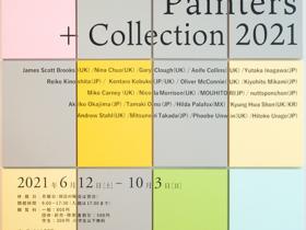 「ペインターズ+コレクション2021 Painters + Collection 2021」なかた美術館