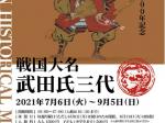 武田信玄生誕500年記念「戦国大名武田氏三代」泰巖歴史美術館