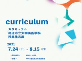 「『Curriculum』尾道市立大学美術学科・授業作品展」MOU尾道市立大学美術館