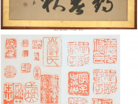 秋季特別企画展「文人の行き交う街-近江商人が紡いだネットワーク-」観峰館