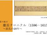 「夏の展示 慶長クロニクル〈1596-1615〉~波乱の20年~」大阪城天守閣