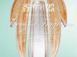 「香りの器~高砂コレクション~展」秋田市立千秋美術館
