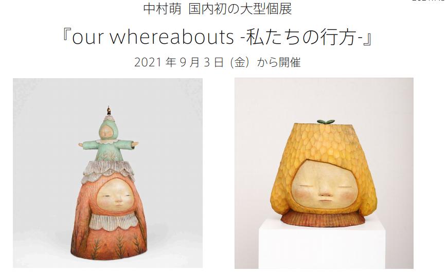 中村萌「our whereabouts -私たちの行方-」ポーラ ミュージアム アネックス