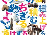 企画展「土イジり」茨城県陶芸美術館