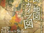 企画展「絵図・地図・アーカイブ図-描かれた茨城の都市と村-」茨城県立歴史館