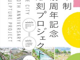 市制100周年記念彫刻プロジェクト紹介パネル展示「100周年、その先の未来へ」緑と花と彫刻の博物館 ときわミュージアム