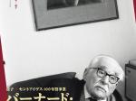 「バーナード・リーチ ー100年の奇跡ー」益子陶芸美術館/陶芸メッセ・益子