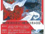 「夭折の画家「朱と白の世界」 節子さんの朱と白は美しかった」長等創作展示館・三橋節子美術館