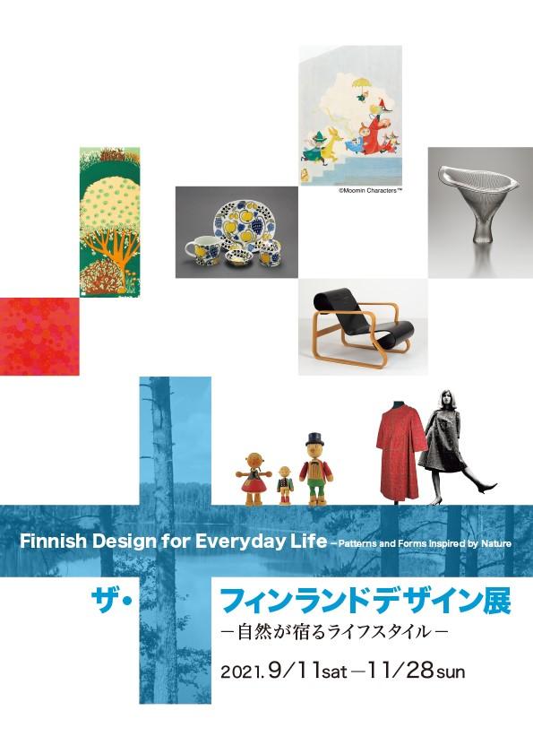 特別展「ザ・フィンランドデザイン展-自然が宿るライフスタイル-」兵庫陶芸美術館