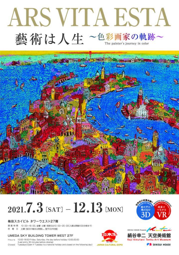 特別展示「ARS VITA ESTA 藝術は人生〜色彩画家の軌跡〜」絹谷幸二 天空美術館