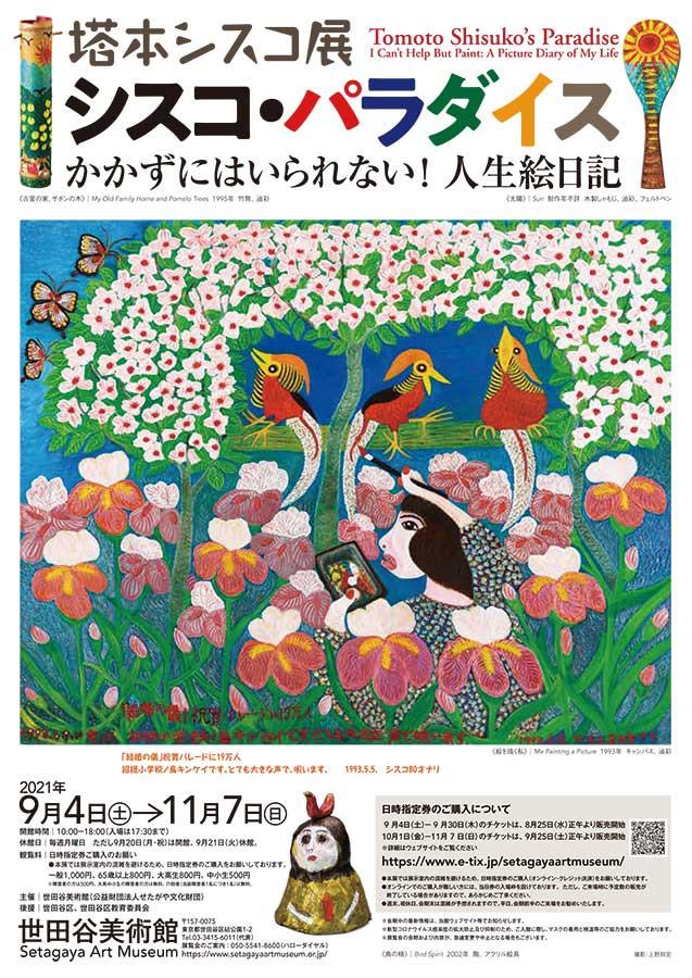 塔本シスコ展「シスコ・パラダイス かかずにはいられない! 人生絵日記」世田谷美術館