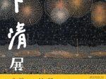 山下清《長岡の花火》1950年 ©Kiyoshi Yamashita 2021