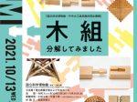「木組 分解してみました[東京会場]」国立科学博物館