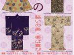 企画展「きもの~装いの美・美は喜び~」弘前市立博物館