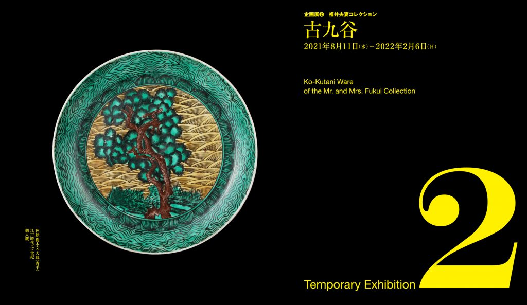企画展「福井夫妻コレクション 古九谷」大阪市立東洋陶磁美術館
