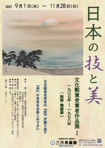 「『日本の技と美』ー文化勲章受章者作品展Ⅰー 1937年-1978年」三木美術館