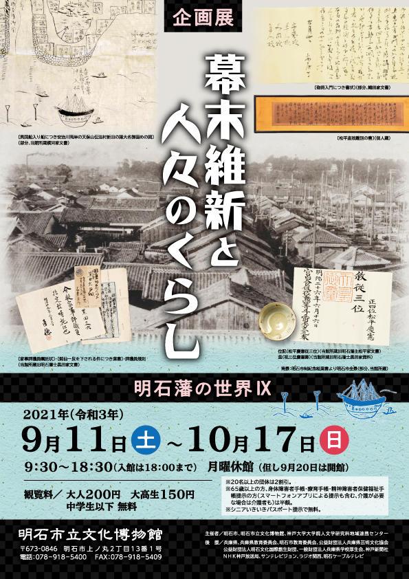 企画展「明石藩の世界Ⅸ ―幕末維新と人々のくらし―」明石市立文化博物館