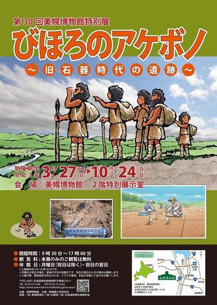 特別展「びほろのアケボノ~旧石器時代の遺跡~」美幌博物館