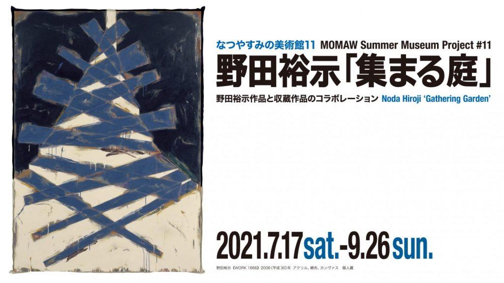 野田裕示「集まる庭」 和歌山県立近代美術館