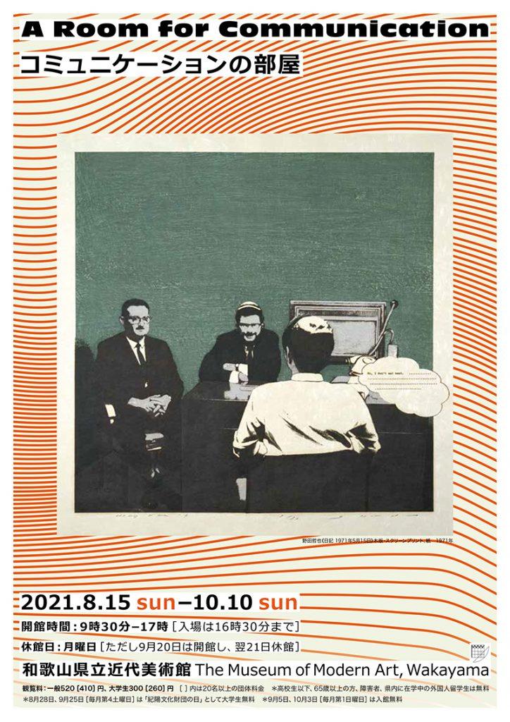 「コミュニケーションの部屋」和歌山県立近代美術館