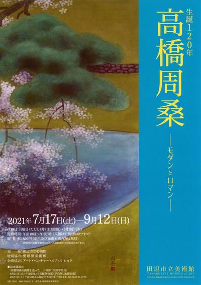 特別展「生誕120年 高橋周桑 -モダンとロマン-」田辺市立美術館