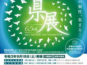 「第65回鳥取県美術展覧会(県展)米子会場」米子市美術館