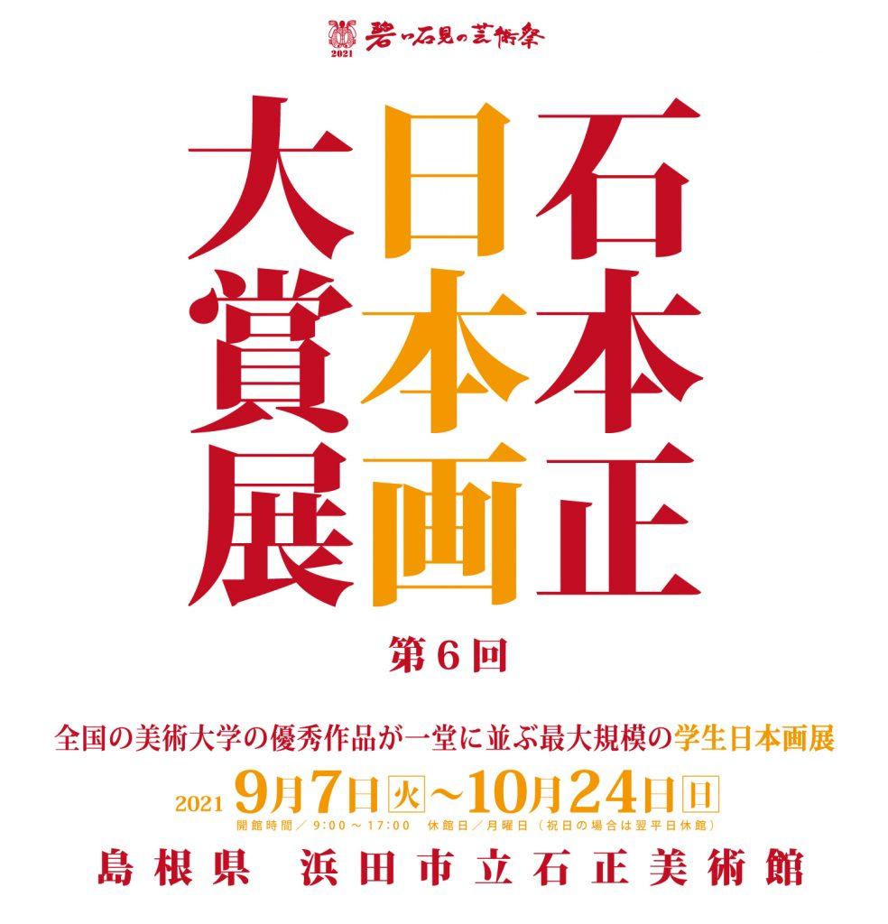 「2021年 第6回 石本正 日本画大賞展」石正美術館