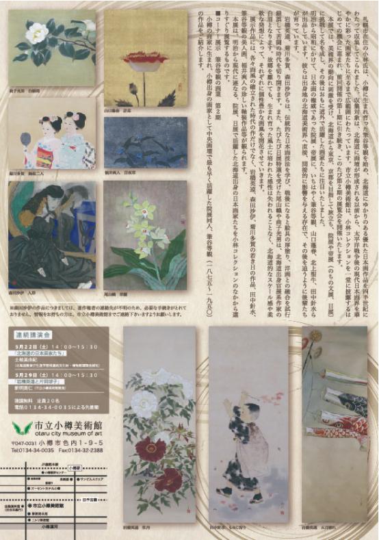「北海道の日本画家たち 小林コレクションⅡ 院展・日展に進出した北海道の日本画家」市立小樽美術館