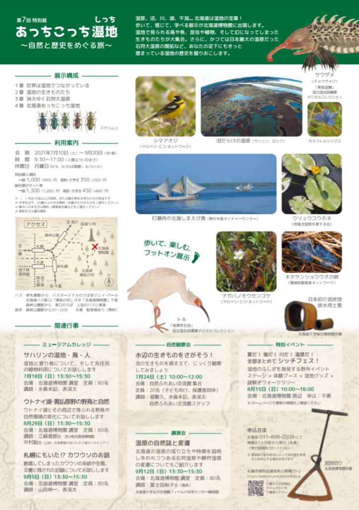 特別展「あっちこっち湿地~自然と歴史をめぐる旅~」北海道博物館