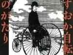 「しずおか自転車ものがたり 慶喜さんからオリムピックまで」フェルケール博物館