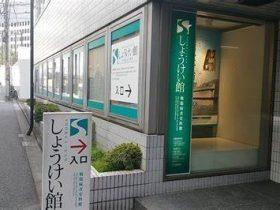 しょうけい館(戦傷病者史料館)-千代田区-東京都
