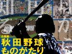企画展「秋田野球ものがたり」秋田県立博物館
