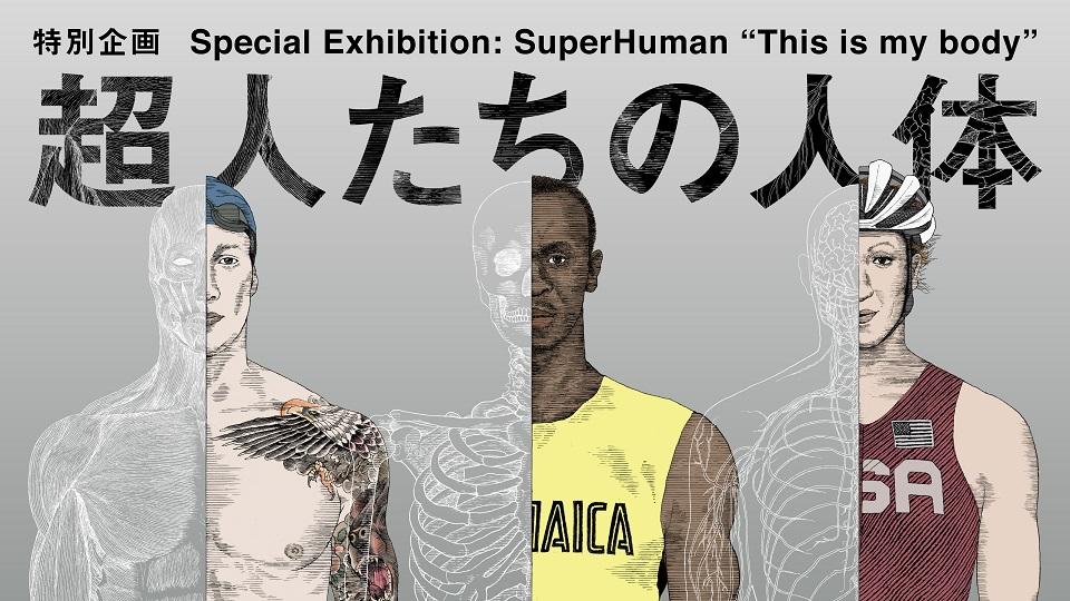 特別企画「超人たちの人体」日本科学未来館