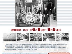 特別展「日比谷線開通60周年展~相互直通運転の礎~」地下鉄博物館