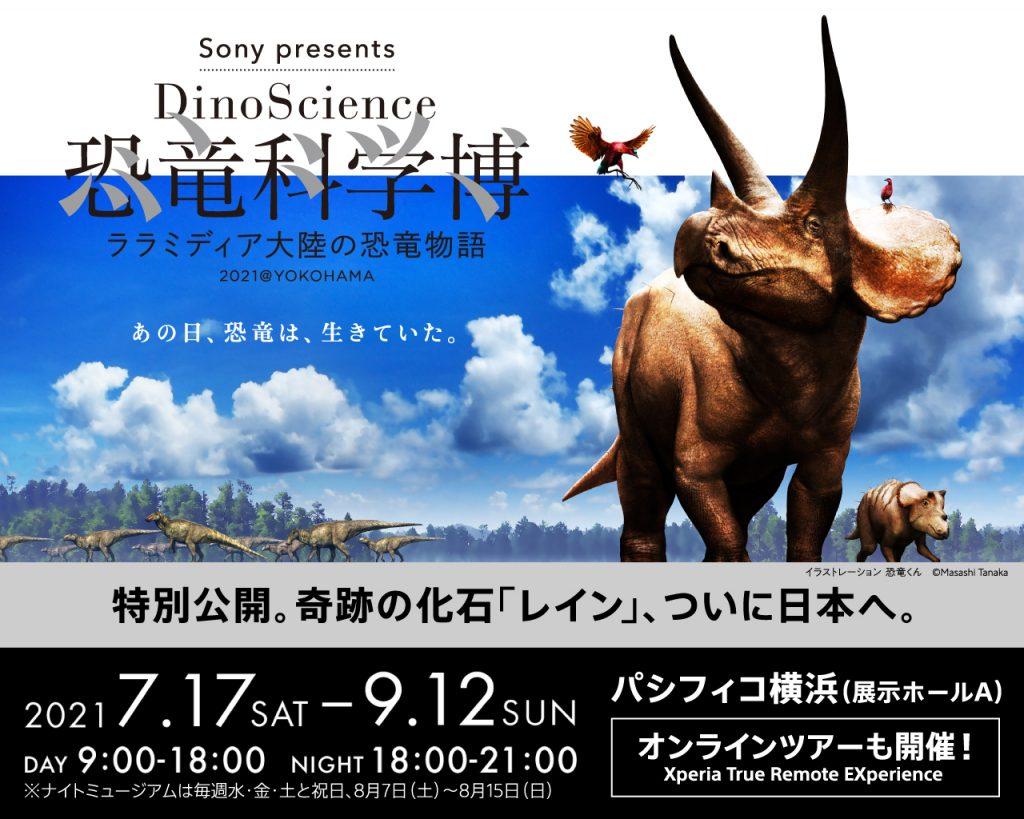 「Sony presents DinoScience 恐竜科学博 ララミディア大陸の恐竜物語」パシフィコ横浜