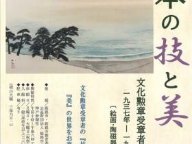 「日本の技と美 文化勲章受章者作品展Ⅰ 1937年-1978年」三宅美術館