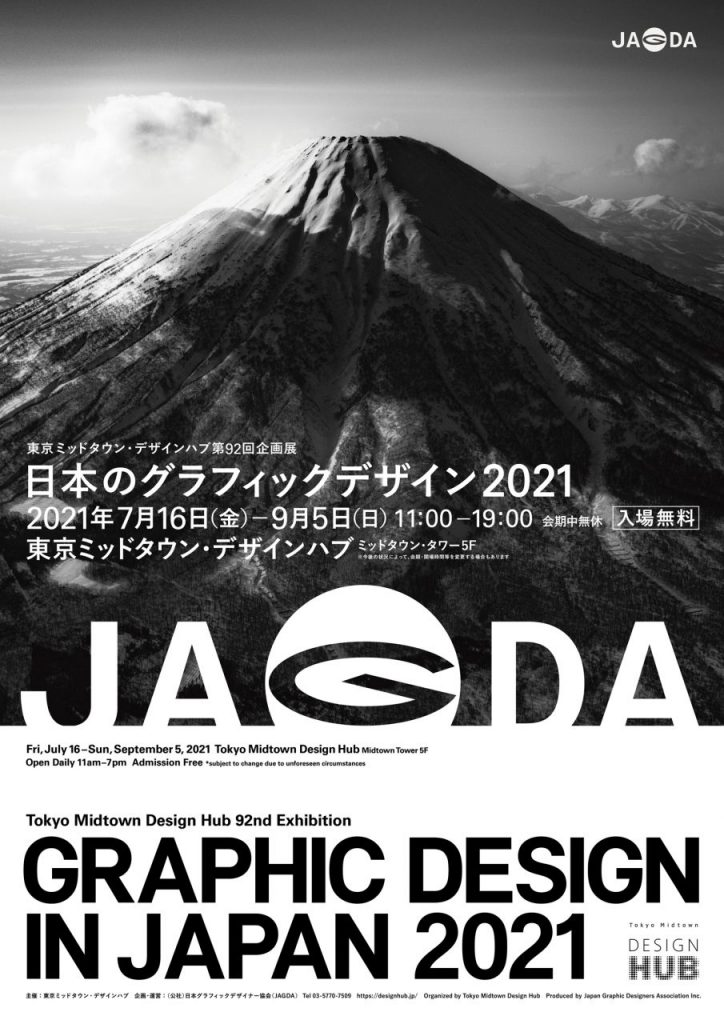 第92回企画展「日本のグラフィックデザイン2021」東京ミッドタウン・デザインハブ