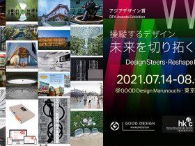 「#88 アジアデザイン賞 操縦するデザイン・未来を切り拓く」GOOD DESIGN Marunouchi