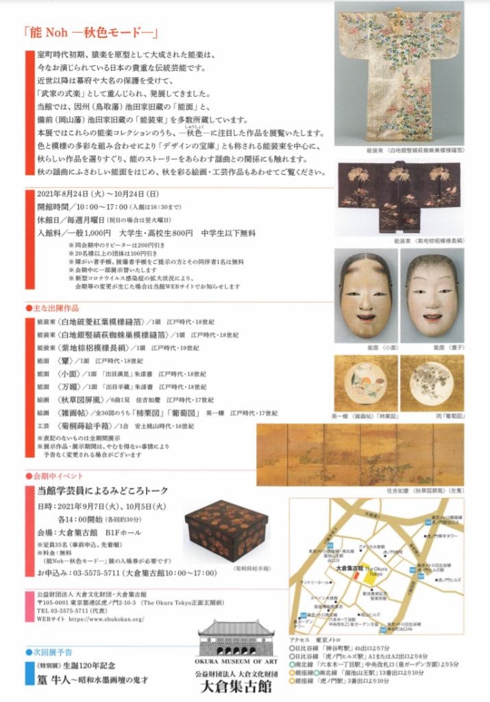 企画展「能 Noh~秋色モード~」大倉集古館