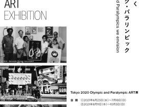 「Tokyo 2020 Olympic and Paralympic ART展-みんなが描くオリンピック・パラリンピック-」日本オリンピックミュージアム